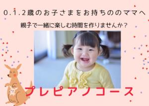 広島市内親子で楽しむピアノ教室