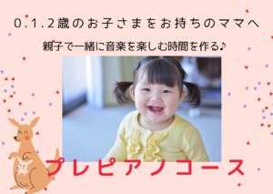 広島市 0歳から親子で楽しむピアノ教室
