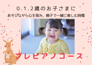 横山美和ピアノ音楽教室 プレピアノコース
