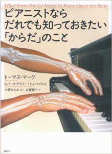 ピアニストならだれでも知っておきたい「からだ」のこと