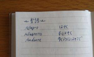 ピアノ手帳術3