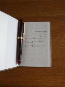 ピアノ手帳術1