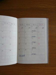 ピアノ手帳術2