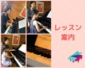 横山美和ピアノ音楽教室レッスン案内