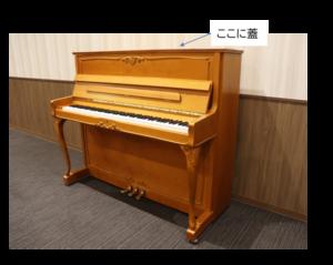 アップライトピアノのふた