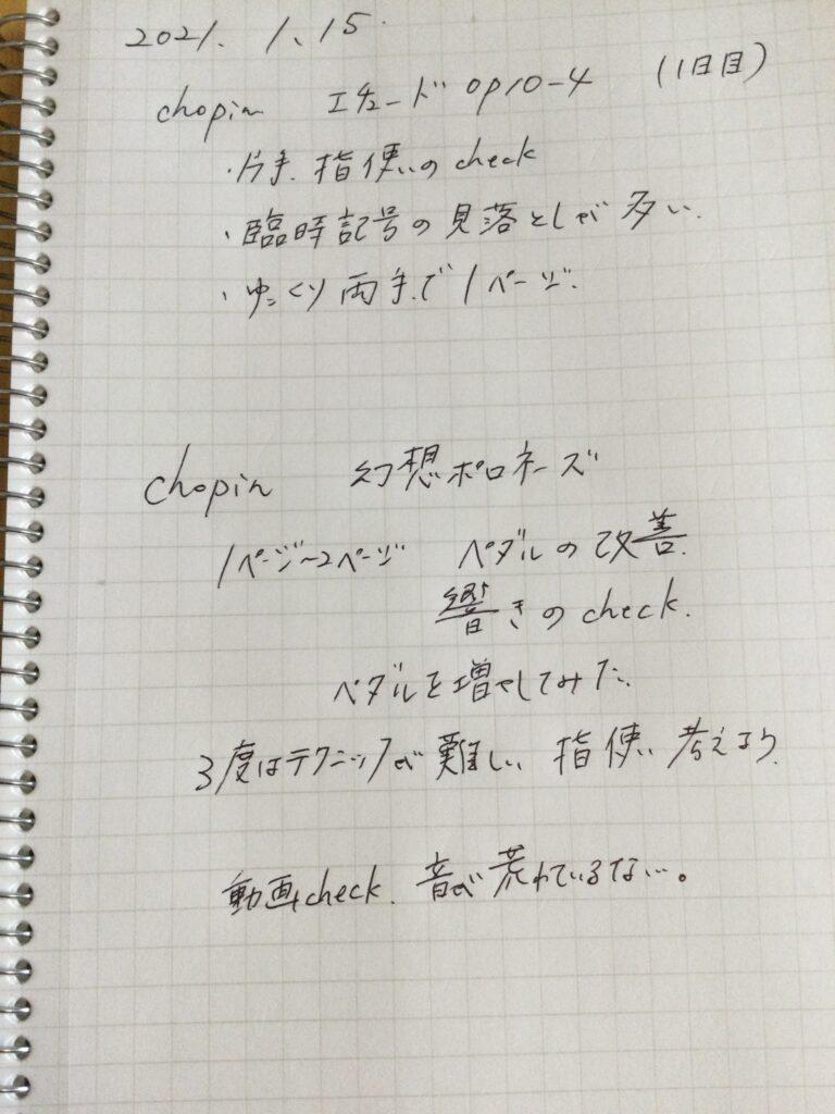 ピアノ練習記録ノート